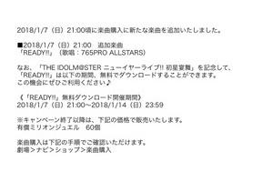 【ミリシタ】『READY!!』が期間限定無料配信!&『衣装購入』機能追加!