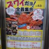 『(番外編)年末に香川県で観た「ナイス」なもの』の画像