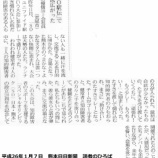 『【熊本】ユニファイド駅伝の感想が新聞に掲載されました』の画像
