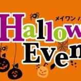 『2015年の浜松周辺のハロウィンイベントまとめ!』の画像