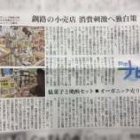 『釧路市内の小売店が様々な取り組みを実施しています!(ミニスーパーはっとり、中村商店のご紹介)』の画像