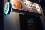 ハンバーガー カフェ&バー『MARIGOLD』