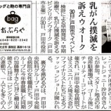 『(埼玉新聞)ピンクリボンウォーク 30日に戸田市でイベント』の画像