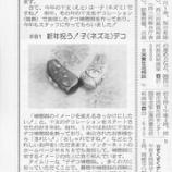 『東海愛知新聞連載第81回「新年を祝う!子(ねずみ)デコ補聴器」』の画像