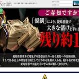 『【リアル口コミ評判】Forum(フォーラム)』の画像