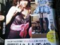 松村香織 キャバ嬢報道に反論 「キャバ嬢の何が悪い?職業で差別するな」←反論できる?
