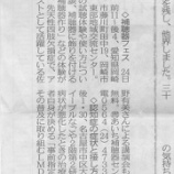『またまた補聴器フェスが中日新聞に掲載されました!!』の画像