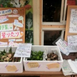 『お野菜の量り売り』の画像