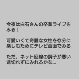 『【元乃木坂46】佐々木琴子、まさかの白石麻衣卒コンについてコメント!!!!!!』の画像