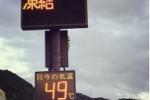 神宮寺温度計。今夏最高記録が出たみたい!