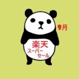 『楽天スーパーセール【9月4日~11日】エントリー&クーポンまとめ』の画像