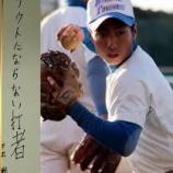 『【悲報】甲子園優勝の元花咲徳栄主将の無職(20)が強盗目的で夫婦をバールで殴り逮捕』の画像