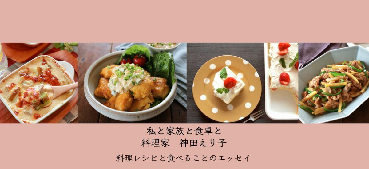 私と家族と食卓と 料理家 神田えり子 イメージ画像