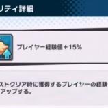 『【ドラガリ】プレイヤー経験値アップアビリティは重複するのか!?【検証】【追記あり】』の画像