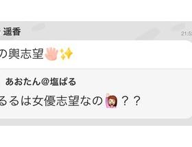【悲報】AKB48ぱるる 『目標は玉の輿』