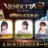 『【ヴェンデッタ】4月9日(火)第5回公式生放送のご案内』の画像