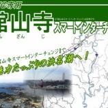 『2017年3月の完成予定!舘山寺BSにできるスマートICの工事の様子を見てきたよー!』の画像