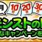 ラキモン3体でレベルの書も!モンストの日ラック引き換えお忘れ無く!!!!