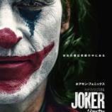 『映画『ジョーカー』を観た』の画像