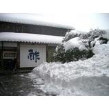 『残念! 大雪のため蔵見学が中止に』の画像