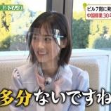 """『【乃木坂46】山下美月『ザリガニは食べたことない。ダンゴムシは""""多分""""食べたことない・・・』』の画像"""