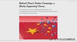 【ツイッター】NHK、五毛党の存在に言及…「中国政府の主張を組織的に拡散」