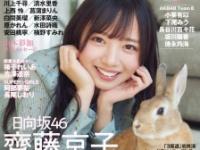 【日向坂46】3/26発売齊藤京子表紙『Flash』の読み応えが凄い!!!!!!!!!!