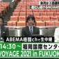 そして、3.14福岡国際もABEMA無料生中継‼️‼️ @A...