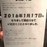 『【閉店】あおい書店さんじの店が1月17日に閉店 - 南区参野町』の画像