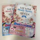 『9/11発売!「LIZ LISA」Study Seriesが届きました!』の画像