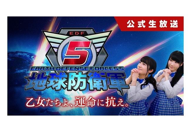 『地球防衛軍5』5月1日に放送決定!搭乗兵器メイン