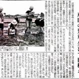 『(埼玉新聞)戸田の児童 久喜で田植え 喜沢小』の画像