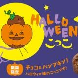 『期間限定でハロウィンこっこが売ってるぞー!チョコ&パンプキン味で新発売!』の画像