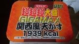 ペヤング超超超大盛GIGA MAX 関西風天かす1939kcal食べるおwww(※画像あり)
