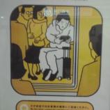 『東京メトロマナー広告「家でやろう」シリーズ最新作』の画像