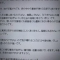 飯塚幸三氏収監にあたって(2021.10.12)