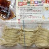『餃子の王将の『餃子1人前以上で、もう1人前無料!』クーポンで生餃子持ち帰り!【クーポン】』の画像