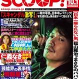 『映画『SCOOP!』予告編!』の画像
