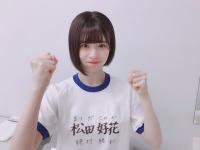【日向坂46】体操動画がメンバー内で流行ることを期待するおひさまwwwwwwwww