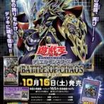 【遊戯王OCG】『「BATTLE OF CHAOS(バトル・オブ・カオス)』のプロモーションに関するアンケートを実施中!