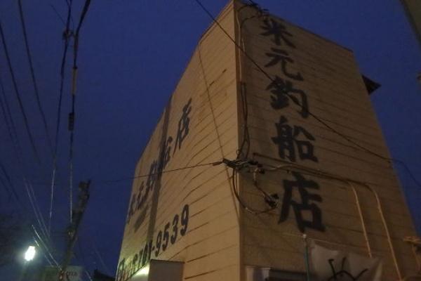 米 元 釣船 店