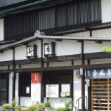 『JAL×はんつ遠藤コラボ企画【名古屋編2】3日め・ひつまぶし(うなぎの新甫)』の画像