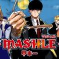 【マッシュル-MASHLE-】最新72話『ネタバレ・考察』