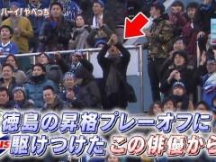 大杉漣さん急死・・・徳島ヴォルティスをスタジアムで観戦する姿、格好よかったです