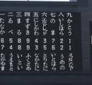 甲子園、「こどもの日」はスコアボードひらがな表記…「ファミスタ」みたいと喜ぶ大人ファンも