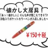 『これ知ってる?20色ポケットカラーペンが緊急入荷した~よ!』の画像