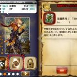 『【ドラスラ】6月23日(火)公開予定のアップデート内容のご案内』の画像