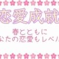 ✴︎恋の応援TULINEにおまかせ!✴︎
