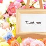 『お陰様で、咲美堂漢方薬房は開店6周年を迎えました』の画像