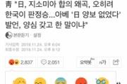 【イイヨイイヨーww】 韓国政府「GSOMIAでは、韓国側の道徳的優位が証明された つまり韓国の判定勝ちである